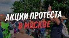 Срочно! Несанкционированные акции в Москве. Задержания. Прямой эфир