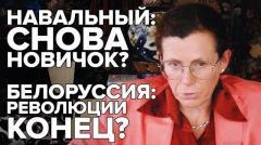 Код доступа. Латынина про Навального и события в Белоруссии от 29.08.2020