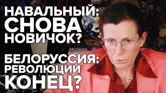 Код доступа с Юлией Латыниной 29.08.2020. Латынина про Навального и события в Белоруссии