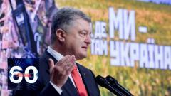 60 минут. Украинский депутат: Порошенко подталкивает Зеленского к войне от 25.08.2020