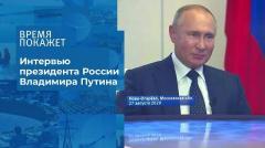 Время покажет. Интервью Владимира Путина: о Белоруссии, вакцине и не только 27.08.2020