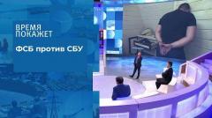 Время покажет. Спецоперация Украины 20.08.2020