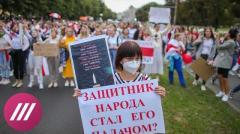 Дождь. Лукашенко - домашний тиран, абьюзер и психопат: как женщины стали играть решающую роль в протестах от 30.08.2020