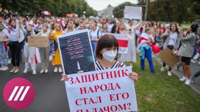 Телеканал Дождь 30.08.2020. Лукашенко - домашний тиран, абьюзер и психопат: как женщины стали играть решающую роль в протестах