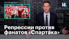 Навальный LIVE. Навальный о репрессиях против фанатов «Спартака» от 03.08.2020