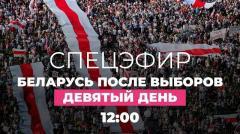 Беларусь. Протесты, день 9: забастовка гостелеканалов, рабочие освистали Лукашенко. Спецэфир