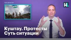 Навальный LIVE. Куштау. Протесты. Суть ситуации от 22.08.2020
