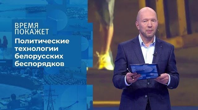 Время покажет 12.08.2020. Белоруссия: технологии протеста
