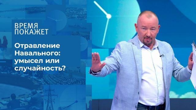 Время покажет 25.08.2020. Отравление Алексея Навального