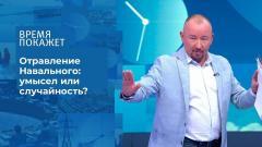 Время покажет. Отравление Алексея Навального от 25.08.2020
