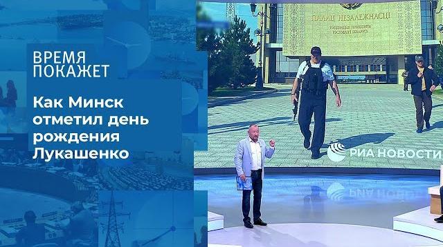 Время покажет 31.08.2020. Протесты в Минске: подарок для Лукашенко