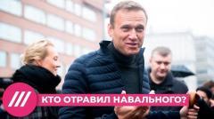 Дождь. Все знают, кто отравил Навального. Юлия Таратута об уловках Кремля от 28.08.2020