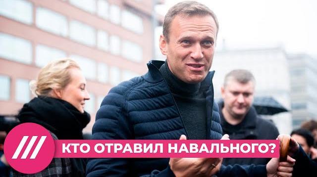 Телеканал Дождь 28.08.2020. Все знают, кто отравил Навального. Юлия Таратута об уловках Кремля