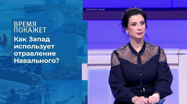 Время покажет 27.08.2020. Диагноз Алексея Навального