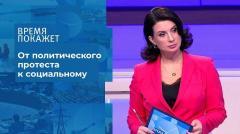 Время покажет. Белоруссия: куда ведет протест 13.08.2020