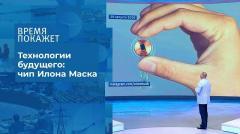 Время покажет. Технологии будущего: чип Илона Маска от 31.08.2020