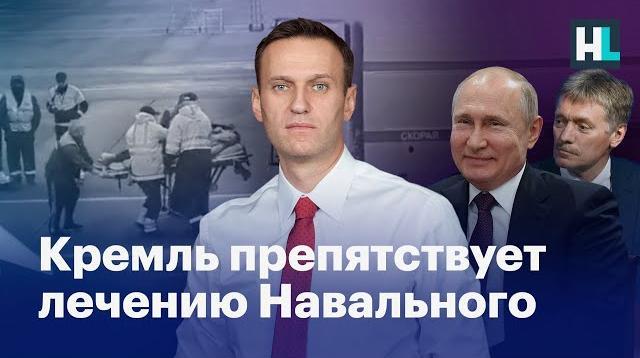 Алексей Навальный LIVE 21.08.2020. Кремль препятствует лечению Навального