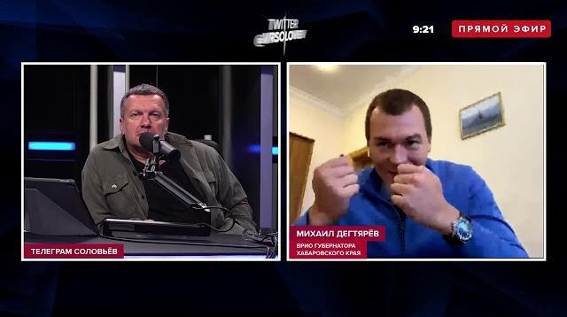 Соловьёв LIVE 06.08.2020. Дегтярёв о ситуации Хабаровске
