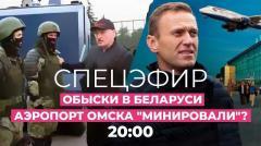 """Дождь. Лукашенко пошел на обыски. Аэропорт Омска """"минировали"""" перед приземлением Навального. Здесь и сейчас от 26.08.2020"""
