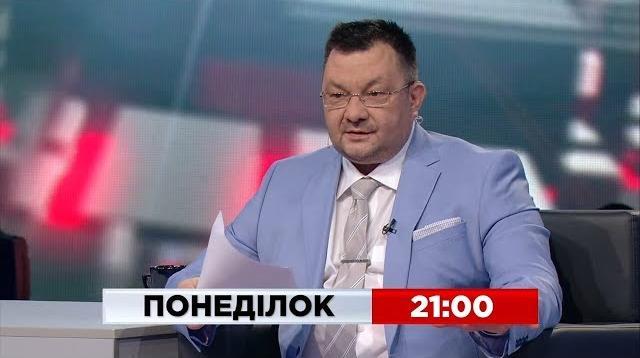 Эпицентр украинской политики 10.08.2020. Вячеслав Пиховшек