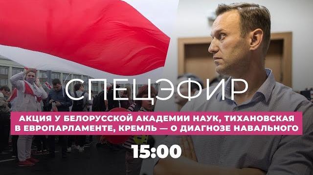 Телеканал Дождь 25.08.2020. Тихановская выступает в Европарламенте. Кремль комментирует диагноз Навального. Спецэфир