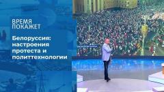 Время покажет. Белоруссия: мирные протесты и силовые акции 25.08.2020