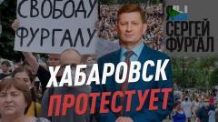 Соловьёв LIVE. Протесты в Хабаровске. Прямая трансляция от 01.08.2020