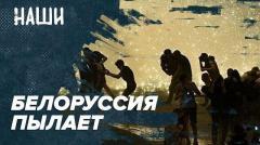 Белоруссия пылает. Уличные бои. Протест по методичке. Наши с Борисом Якеменко