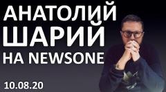 Большой вечер. Анатолий Шарий от 10.08.2020