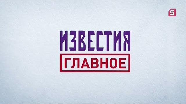 Известия. Главное 29.08.2020
