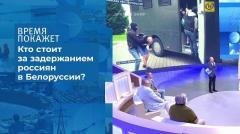 Время покажет. Провокация в Минске от 04.08.2020