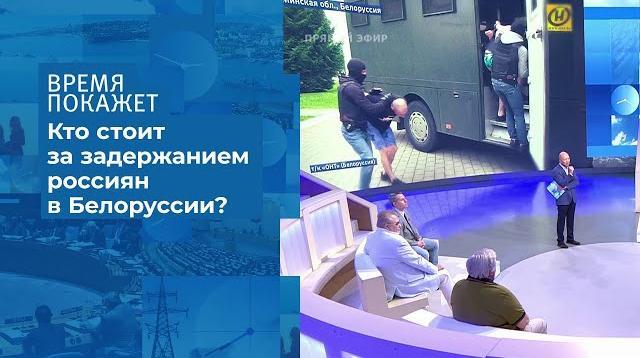 Время покажет 04.08.2020. Провокация в Минске