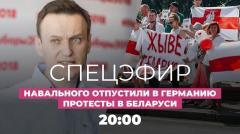 Навального отпустили в Германию. «Цепи покаяния» в Беларуси