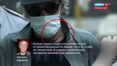 60 минут. Свидетель защиты по делу Ефремова сбежал из суда 31.08.2020