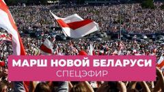 «Марш Новой Беларуси» - массовые акции по всей стране. Спецэфир