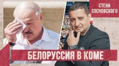 Белоруссия. Война стучит в дверь. Страна в коме. Стена Сосновского