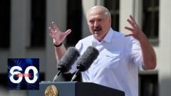 60 минут. Только изменения в Конституции помогут Лукашенко наладить диалог с народом от 17.08.2020