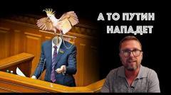 Путин все еще хочет нaпacть, не расслабляйся