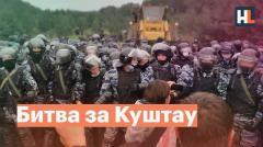 Навальный LIVE. Битва за Куштау. Протесты в Башкирии от 18.08.2020