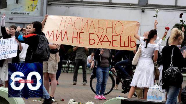 60 минут по горячим следам 17.08.2020. Потеря традиционного электората стала огромным ударом для Лукашенко