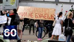 60 минут. Потеря традиционного электората стала огромным ударом для Лукашенко 17.08.2020