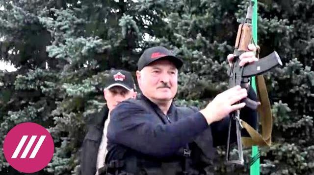 """Телеканал Дождь 24.08.2020. """"Я готов по вам стрелять!"""" Какое сообщение пытается послать Лукашенко народу"""
