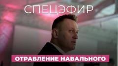Отравление Алексея Навального. Искусственная кома
