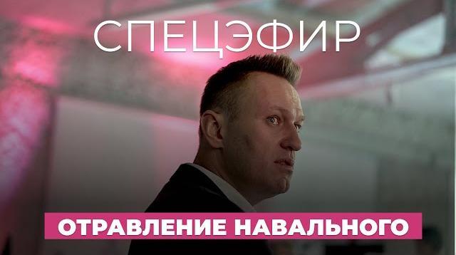 Телеканал Дождь 20.08.2020. Отравление Алексея Навального. Искусственная кома