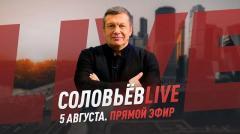 Соловьёв LIVE. Медведев жестко ответил Лукашенко. Гражданин убийца в суде. Вечер с Соловьёвым от 05.08.2020