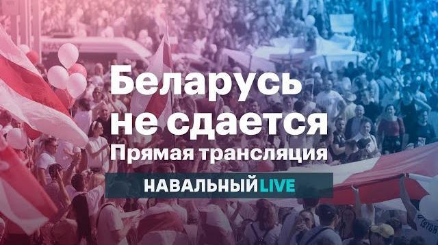 Алексей Навальный LIVE 30.08.2020. Беларусь не сдается. Марш мира и независимости