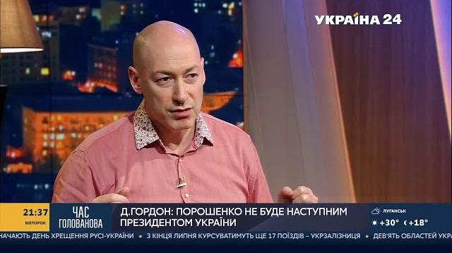 Дмитрий Гордон 06.08.2020. О Шейнине и об Украине через пять лет