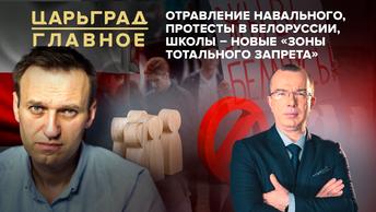 Царьград. Главное 20.08.2020. Отравление Навального, протесты в Белоруссии, школы – новые «зоны тотального запрета»