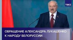 Обращение Александра Лукашенко к народу Белоруссии
