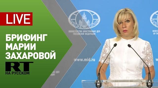 Видео 13.08.2020. Брифинг официального представителя МИД Марии Захаровой